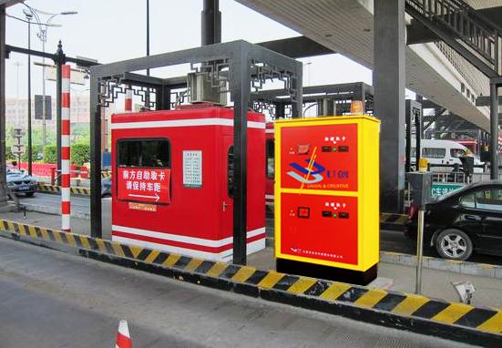山西部分高速收费站正式投入多台自动威廉希尔机系统