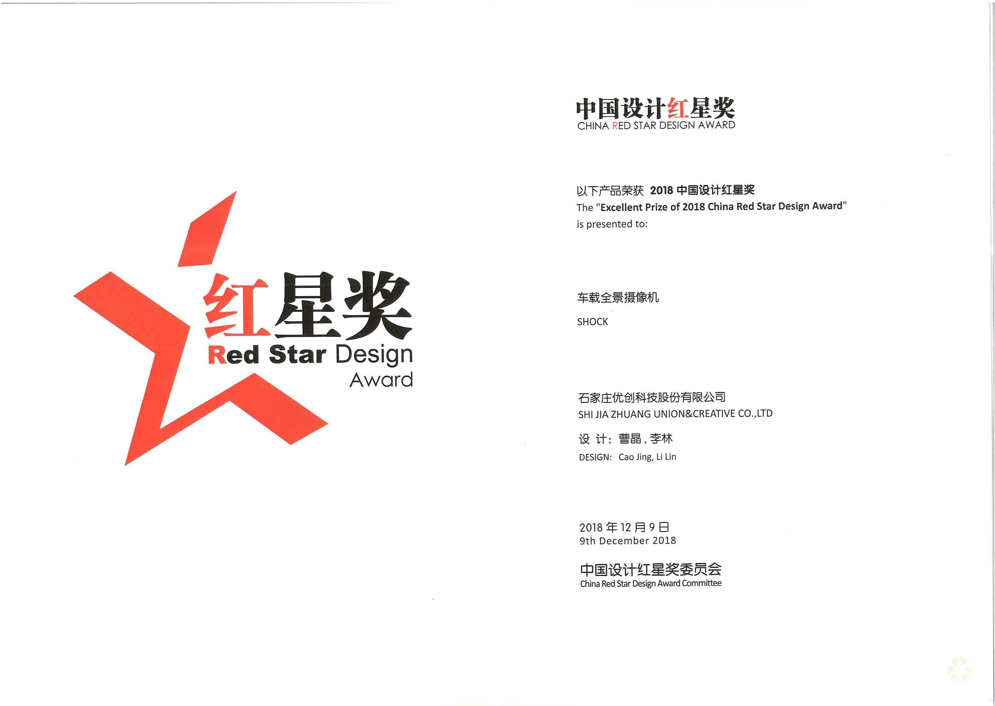中国设计红星奖